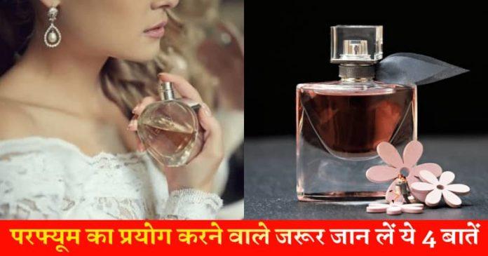 perfume tips in hindi
