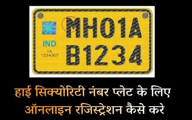High-security-number-plate-online-registration