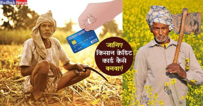 Kisan Credit Card Scheme in Hindi