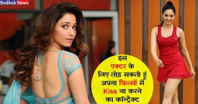 Tamannaah bhatia wants to kiss Hrithik roshan