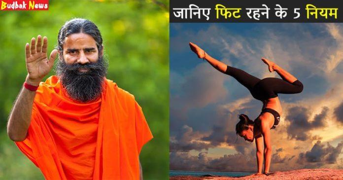 Baba Ramdev health tips