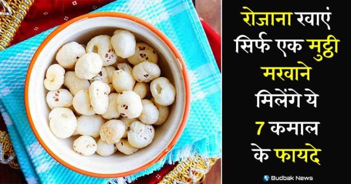 health-benefits-of-makhana